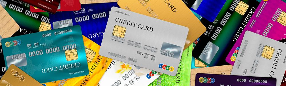 多種多様なクレジットカード