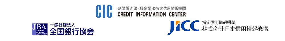 信用情報機関大手3社のロゴ